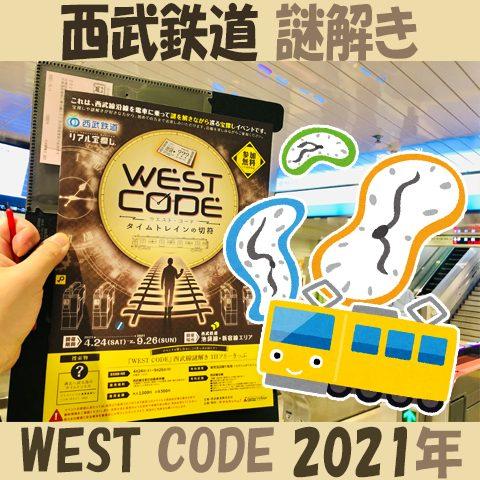 タイトル画像「WEST CODE タイムトレインの切符」