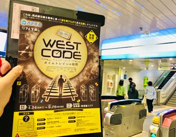 WESTCODE2021「参加冊子」の写真