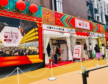 芝公園恋物語「台湾祭り」の写真