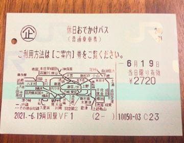 蜃気楼列車「一日乗車券」の写真