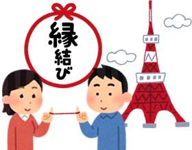 東京タワーと縁結びのイラスト