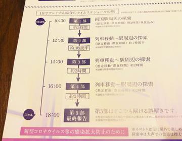 蜃気楼列車「タイムスケジュール例」の写真