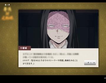 鬼滅脱出「ゲームサイトの画面」の写真