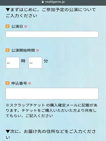 あおつゆ「キット郵送申込みフォーム」の写真