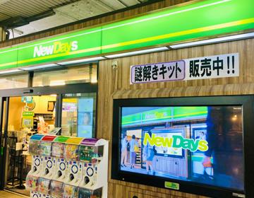 蜃気楼列車「両国駅NewDays」の写真