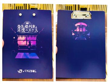 蜃気楼列車「オリジナルバインダー」の写真