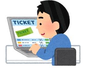 オンラインチケットを購入するイラスト