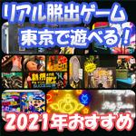 アイキャッチ画像「リアル脱出ゲームのおすすめ東京」