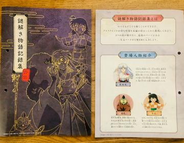 犬夜叉・夜叉姫脱出「おまけ謎・外伝冊子」の写真