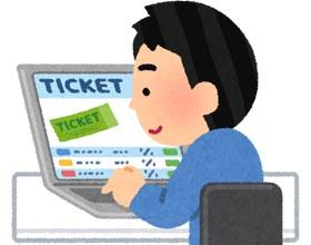チケットを買うイラスト