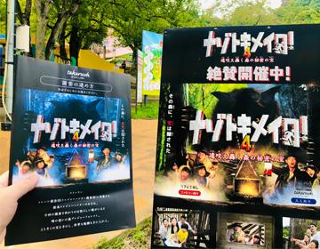 ナゾトキメイロ4「ナゾトキキットとポスタービジュアル」の写真