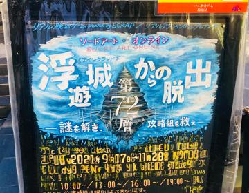 SAO脱出「原宿店前の看板アート」の写真