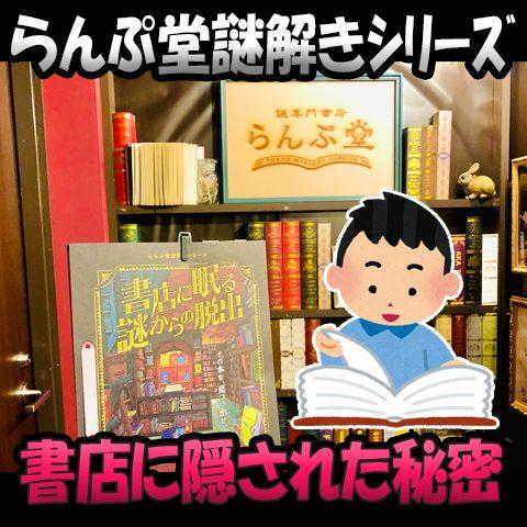 タイトル画像「書店に眠る謎からの脱出」