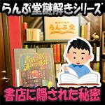 アイキャッチ画像「書店に眠る謎からの脱出」