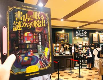 らんぷ堂謎「書店外観と謎解きキット」の写真