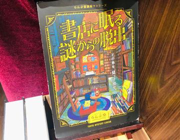 らんぷ堂謎「ポスタービジュアル」の写真