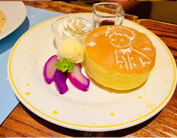 星の王子さまと思い出いの日記帳「ふわふわパンケーキ」の写真