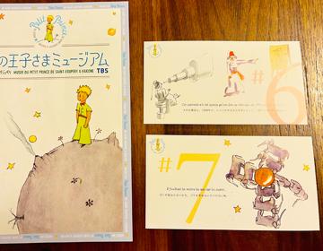 星の王子さまと思い出いの日記帳「入園券」の写真