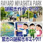 アイキャッチ画像「渋谷MIYASHITA PARK 謎解きガイドブック」