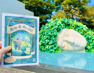 彫刻謎「謎解きキットと展示オブジェ」の写真